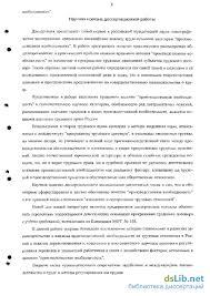 производственной необходимости на изменение и прекращение  Влияние производственной необходимости на изменение и прекращение трудового договора