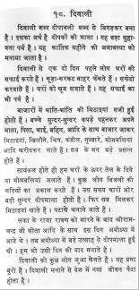 Christmas Day Essay Christmas Essay In Hindi For Class 5