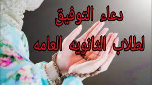 دعاء بالتوفيق لطلاب الثانويه العامه . - YouTube