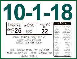 Daily Calendar Best Telugu Daily Calendar 48482488 App
