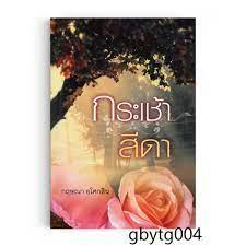 Saengdao(แสงดาว) หนังสือนิยาย กระเช้าสีดา