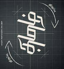 Pin By Karthikraj On Karthik Kettavan Tamil Font Tamil Tattoo