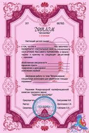 смешной диплом женский Секс бомба Шуточный диплом женский Секс бомба