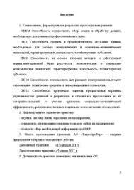 Отчет по преддипломной практике на заводе Радиоприбор Отчёт по  Отчёт по практике Отчет по преддипломной практике на заводе