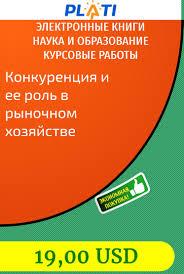 Конкуренция и ее роль в рыночном хозяйстве Электронные книги Наука  Конкуренция и ее роль в рыночном хозяйстве Электронные книги Наука и образование Курсовые работы