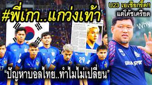 ปลวกเกาะทีมชาติไทย..Who!! $สื่อเกาหลี-ตีแผ่ ทีมชาติ+ไทยลีก  /โค้ชโย่ง-เหงามากผมรู้ U23ไทยลุยAFC - YouTube