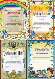 Детские дипломы грамота и похвальный лист mazni ru Портал  Детские дипломы грамота и похвальный лист