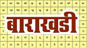 Marathi Barakhadi Chart In Marathi Language Pdf