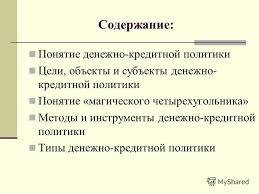 Презентация на тему Денежно кредитная политика Инструменты ДКП  2 Содержание