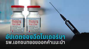 อัปเดต จองฉีดวัคซีนโมเดอร์นา รพ.เอกชนทยอยออกคำแนะนำ : PPTVHD36