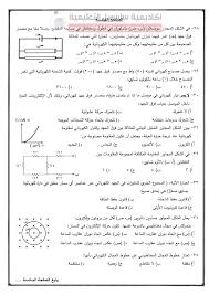 حل كتاب الفيزياء توجيهي 2021