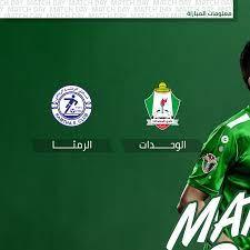 مباراة اليوم... - Al Wehdat SC - نادي الوحدات الأردني