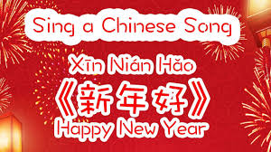 Every treat on the new year's table in china has its own symbolism. Æ–°å¹´å¥½ Xin Nian HÇŽo Happy New Year Sing Happy New Year Song In Chinese Youtube
