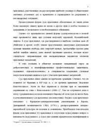 Суд с участием присяжных заседателей в зарубежных странах Курсовая Курсовая Суд с участием присяжных заседателей в зарубежных странах 4