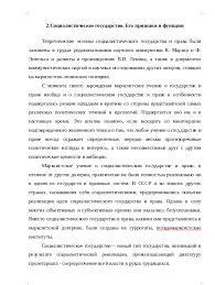 Контрольная работа по ТГП на тему Социалистическое государство  Контрольная работа Социалистическое государство