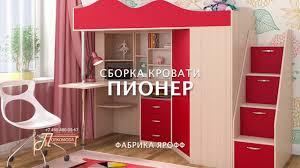 Сборка <b>кровати</b> чердака Пионер фабрика Ярофф - YouTube