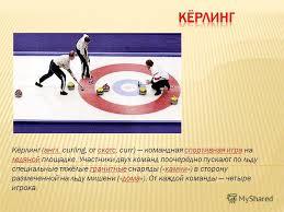 Презентация на тему Кёрлинг англ curling от скотс curr  1 Кёрлинг