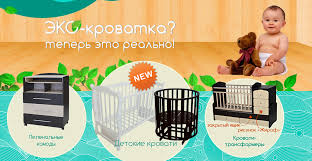 <b>Антел</b> - купить <b>детские кроватки</b> из Нижнего Новгорода <b>Антел</b> на ...