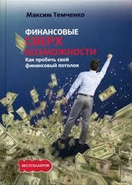 Финансовые сверхвозможности: как пробить свой финансовый ...