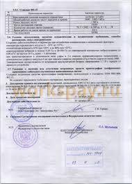 Отчет по преддипломной практике по товароведению на базе  Декларация о соответсвии