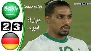ملخص مباراة السعودية وألمانيا 2-3 – هدف ملغى للسعودية – اهداف مباراة  السعودية وألمانيا اليوم