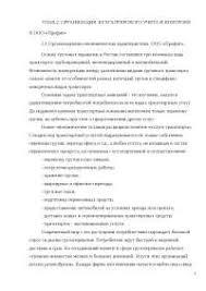 отчет о прохождении практики в ООО Профит docsity Банк Рефератов отчет о прохождении практики в ООО Профит