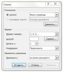 Как сделать сноски в word и как их удалить ru как сделать сноски в word 2003