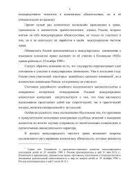 Алиментные обязательства в международном частном праве  Алиментные обязательства в международном частном праве
