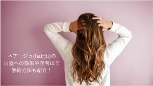 hairju(ヘアージュ) | 女性のためのヘアエッセンスhairju(ヘアージュ)について白髪の観点からご紹介します。