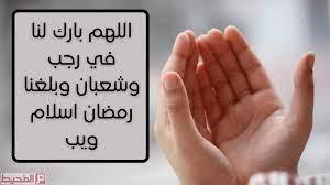 اللهم بارك لنا في رجب وشعبان وبلغنا رمضان اسلام ويب – موقع المحيط