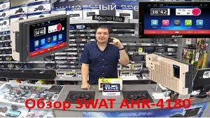 Обзор <b>Swat AHR</b>-4180 - YouTube
