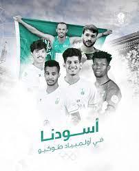 """النادي الأهلي السعودي on Twitter: """"#أسودنا في #أولمبياد_طوكيو2020 💚💪  بالتوفيق للوطن الغالي 🇸🇦… """""""