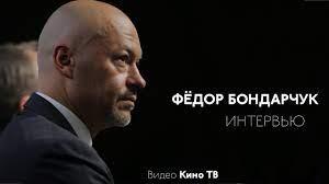Интервью: Фёдор Бондарчук - YouTube