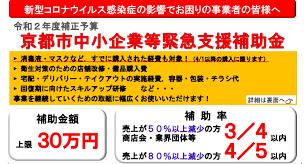 京都 市 中小 企業 等 緊急 支援 補助 金