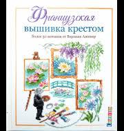 Журналы и <b>книги</b> оптом на opt.mirkrestikom.ru - «Мир Вышивки»