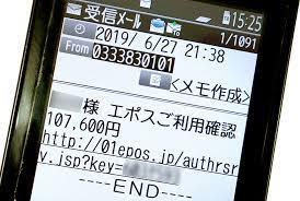 エポス カード 電話