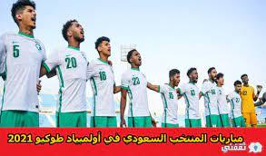 مواعيد مباريات المنتخب الأولمبي السعودي في طوكيو 2021 والقنوات الناقلة |  إعلام نيوز | موقع إخباري متكامل