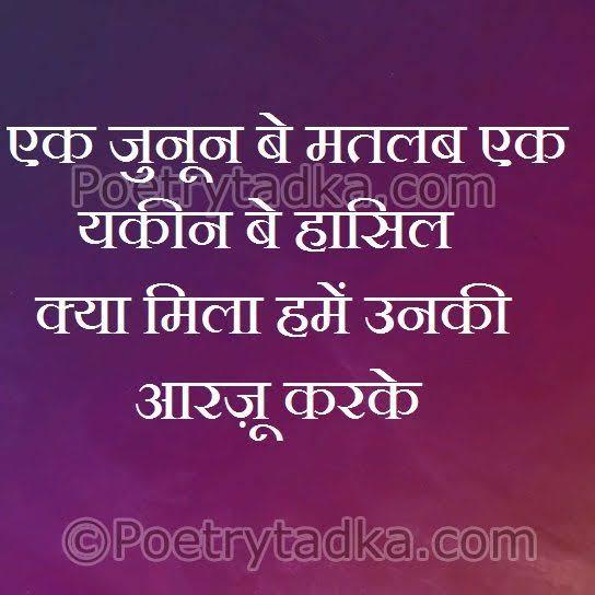 matlab shayari in hindi