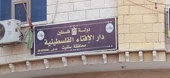 ملف:دار الافتاء الفلسطينية.jpg - ويكيبيديا