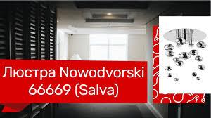 <b>Люстра NOWODVORSKI</b> 66669 (NOWODVORSKI 5424 SALVA ...