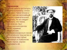 Презентация quot Чехов и медицина quot  слайда 22 Заключение Цели работы достигнуты задачи выполнены Антон Павлович Чехов бли