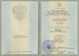 Лицензии и сертификаты Диплом о высшем образовании