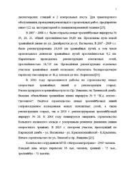 Отчет по производственной практике в МУП Метроэлектротранс Отчёт  Отчёт по практике Отчет по производственной практике в МУП Метроэлектротранс 5