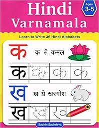 Hindi Varnamala Learn To Write 36 Hindi Alphabets For Kids