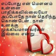 time es sad es tamil love es love failure es tamil kavithaigal