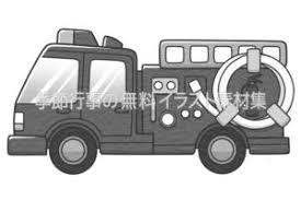 消防車ポンプ車のイラスト 季節行事の無料イラスト素材集