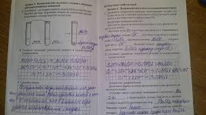 Решеба Лабораторные работы по физике и химии для класса   2051563 jpg 165kb