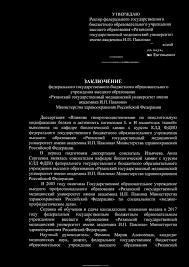 Актуальность темы исследования Личное участие соискателя в  Павлова Министерства здравоохранения Российской Федерации Диссертация Влияние гипергомоцистеинемии на окислительную модификацию