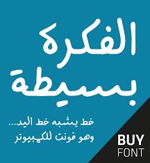 download arabic calligraphy fonts arabic handwritten typeface tarek atrissi design the