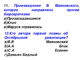 Контрольная работа по творчеству С Есенина и В Маяковского 11 Произведение В Маяковского которое направлено против бюрократизма а Прозаседавшиеся б